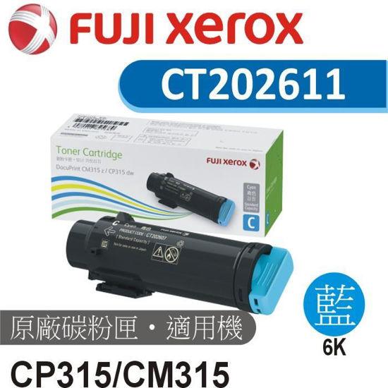 圖片 Fuji Xerox 原廠藍色高容量碳粉匣 CT202611