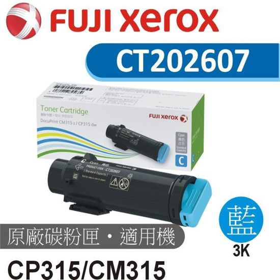 Picture of Fuji Xerox 原廠藍色碳粉匣 CT202607