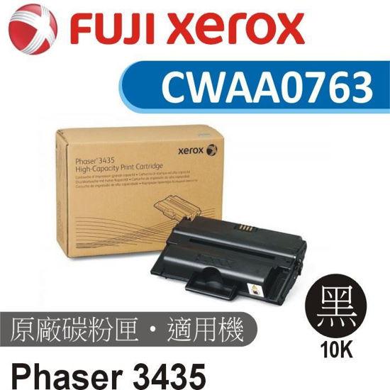 Picture of Fuji Xerox 原廠黑色高容量碳粉匣 CWAA0763