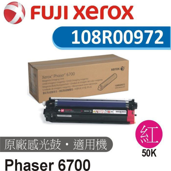 Picture of Fuji Xerox 原廠紅色成像光鼓  108R00972