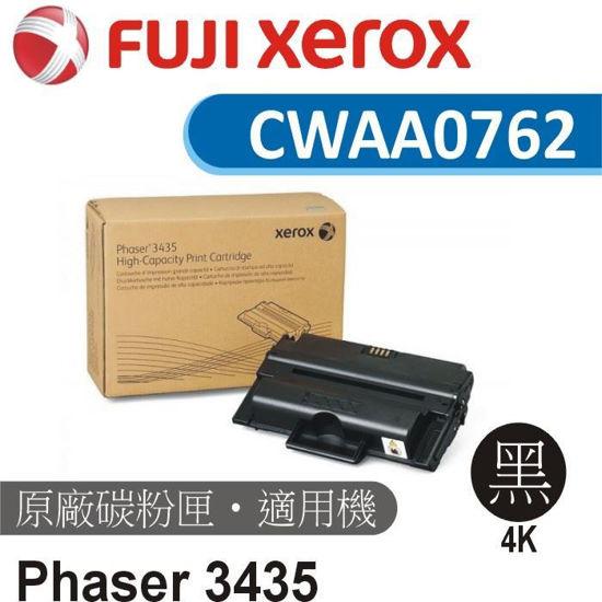 Picture of Fuji Xerox  原廠黑色標準容量碳粉匣 CWAA0762
