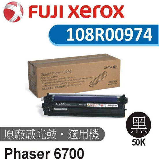 圖片 Fuji Xerox 原廠黑色成像光鼓 108R00974