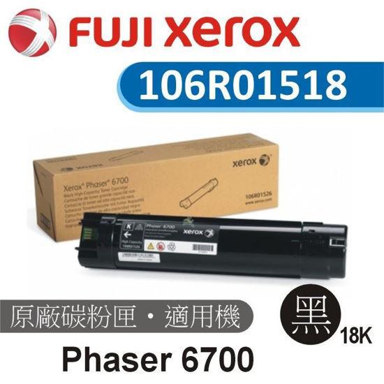 圖片 Fuji Xerox  原廠黑色高容量碳粉匣 106R01518