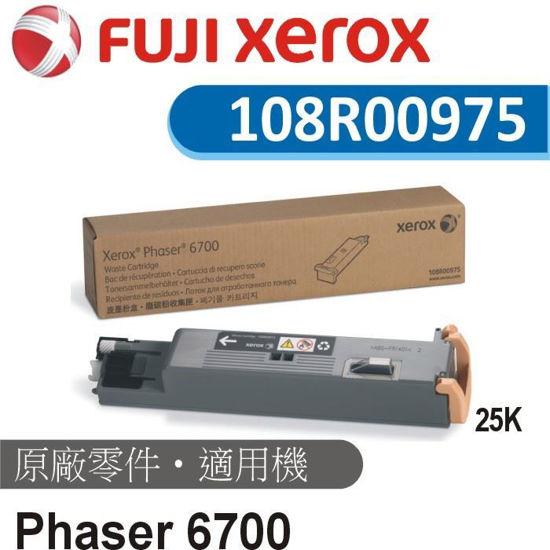圖片 Fuji Xerox 原廠廢碳粉收集盒108R00975