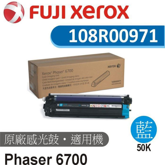 Picture of Fuji Xerox 原廠藍色成像光鼓 108R00971