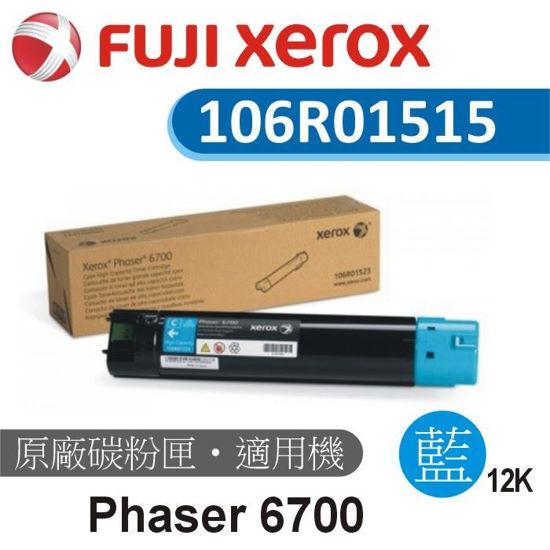 Picture of Fuji Xerox 原廠藍色高容量碳粉匣  106R01515