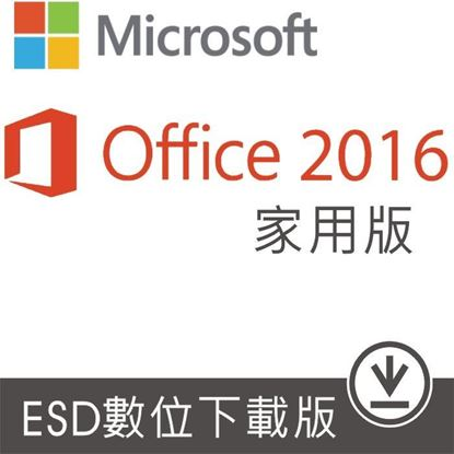 Picture of OFFICE 2016 家用下載版79G-04290