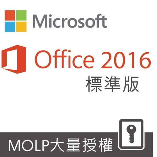 Picture of OFFICE 2016 標準版大量授權 021-10554