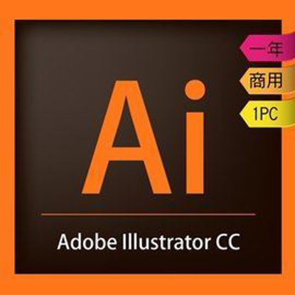 圖片 Adobe Illustrator CC 商用企業雲端授權版(一年授權)