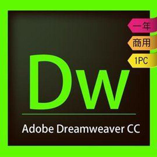 圖片 Adobe Dreamweaver CC 商用企業雲端授權版 (一年授權)