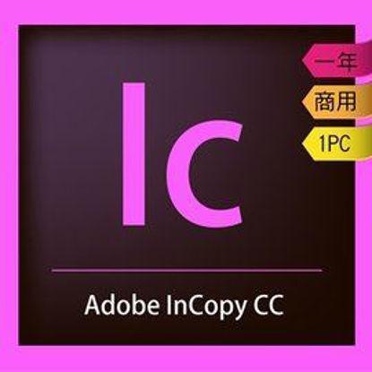 圖片 Adobe InCopy CC 商用企業雲端授權版(一年授權)