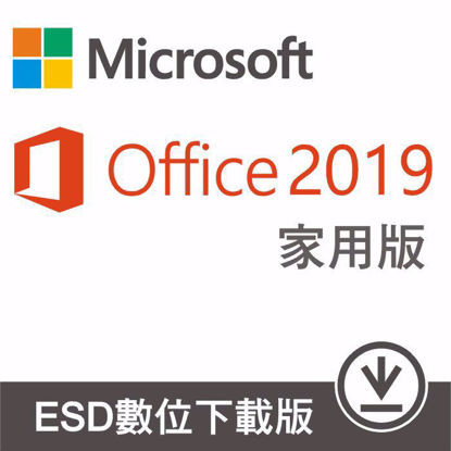 Picture of Office 2019 家用版 ESD數位下載