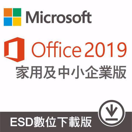 圖片 Office 2019 家用及中小企業版 ESD數位下載