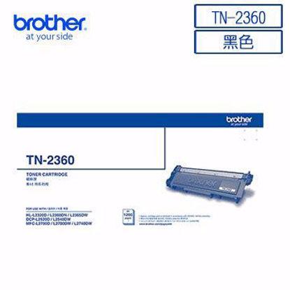 圖片 Brother TN-2360 原廠黑色碳粉匣 台灣公司貨