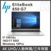 圖片 HP EliteBook 850 G7 15吋商務筆電 i7-10810U/MX250 2G 獨顯/16G/1T M.2 PCIe/W10P