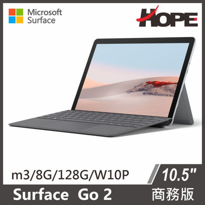 "Picture of ""拆封新品""Surface Go 2 Core™  M3/8G/128G/W10P 商務版 加碼贈專用皮套"