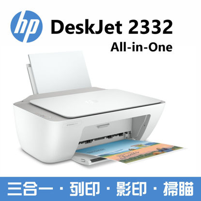 Picture of HP DeskJet 2332 多功能噴墨事務機