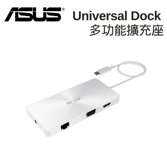圖片 ASUS Universal DOCK 多功能擴充座(含90W電源供應器)