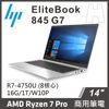 圖片 HP EliteBook 845 G7 筆電 R7 PRO-4750U/16G/1T M.2 PCIe/W10P