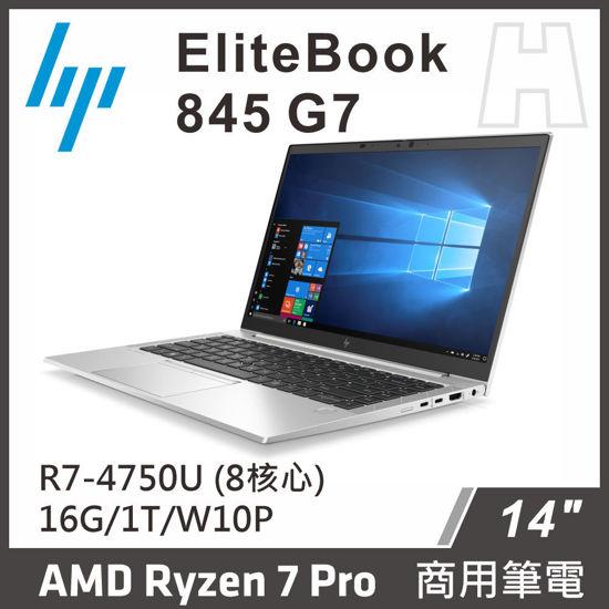 Picture of HP EliteBook 845 G7 筆電 R7 PRO-4750U/16G/1T M.2 PCIe/W10P