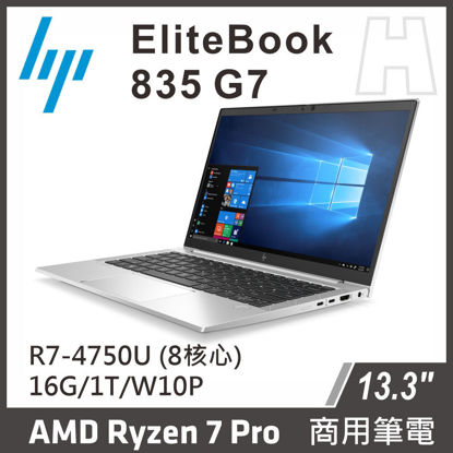 Picture of HP EliteBook 835 G7 筆電 R7 PRO-4750U/16G/1T M.2 PCIe/W10P