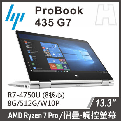 Picture of HP ProBook筆電 X360 435 G7 R7 PRO 4750U/8G/512/W10P