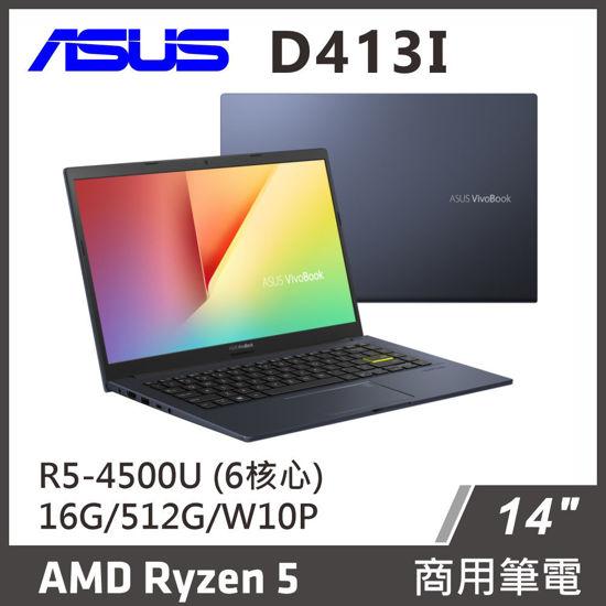 圖片 ASUS D413I 筆電Ryzen 5 4500U/16G/512G M.2 PCIe/W10P