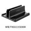 Picture of 筆電.平板直立式收納架