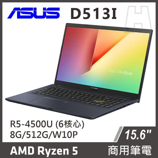 圖片 ASUS D513I 筆電/Ryzen 5 4500U/8G/512G M.2 PCIe/W10P