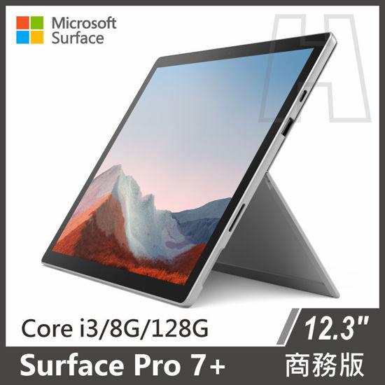 圖片 (客訂)Surface Pro 7+ i3/8g/128g 商務版