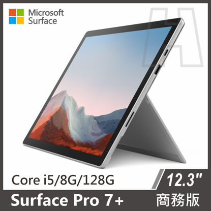 圖片 Surface Pro 7+ i5/8g/128g 白金 商務版