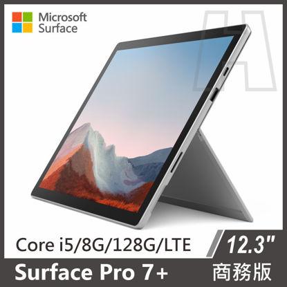 圖片 (客訂)Surface Pro 7+ i5/8g/128g 白金 商務版 <LTE版本>