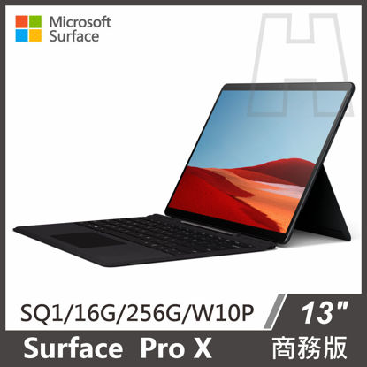 Picture of Surface Pro X SQ1/16g/256g 商務版 送鍵盤手寫筆組