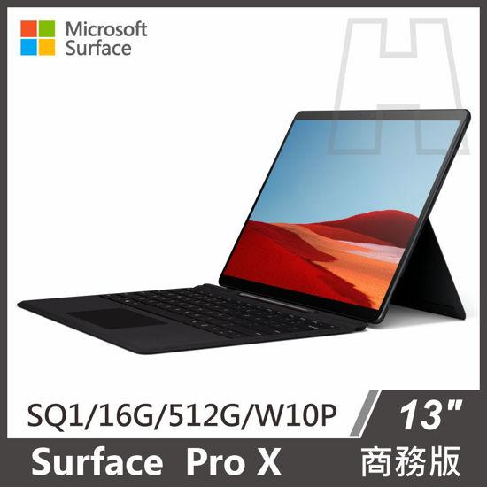 圖片 Surface Pro X SQ1/16g/512g 商務版 送鍵盤手寫筆組