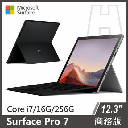 圖片 Surface Pro 7 I7/16g/256g(雙色可選) 商務版-含黑色鍵盤 送專用皮套+專用鍵盤膜