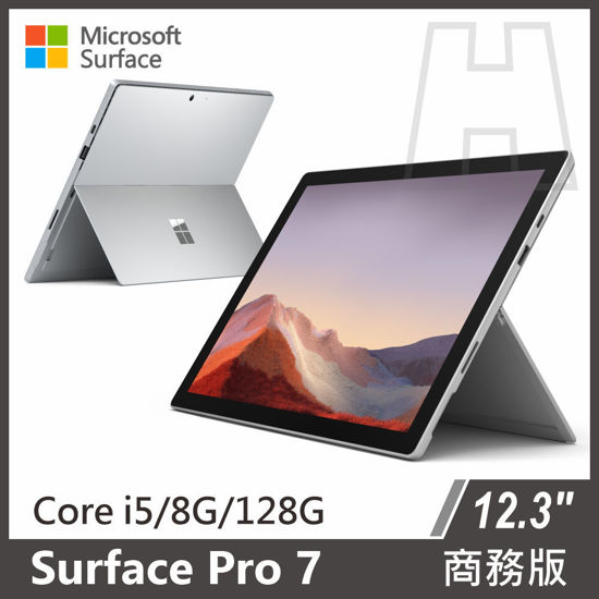 Picture of Surface Pro 7 i5/8g/128g 商務版/白金色