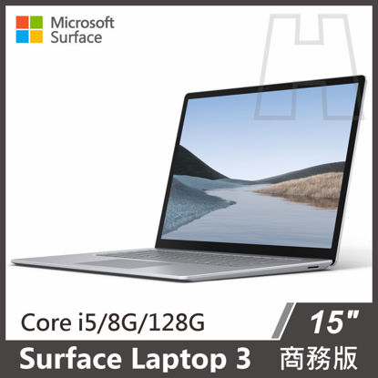 "Picture of ⏰【優惠下殺】Surface Laptop 3 i5/8g/128g/15"" 商務版◆白金色 送原廠Mobile藍芽滑鼠"