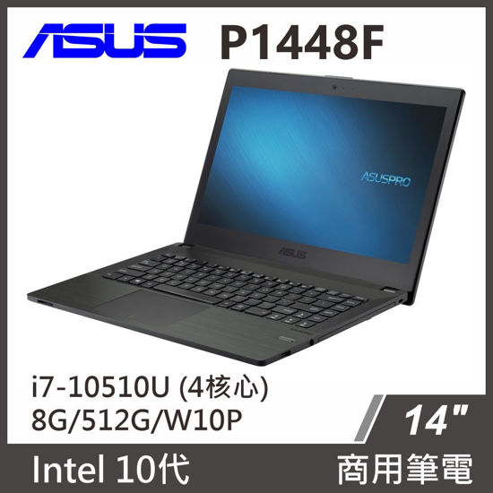 "圖片 ASUS 14""筆電 P1448F/I7-10510U/8G/512G SSD/W10P"
