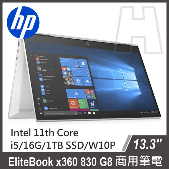 Picture of HP EliteBook x360 830 G8 13吋商務筆電 i5-1135G7/16G/1T M.2 PCIe/W10P