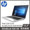 Picture of HP EliteBook 830 G8 13吋商務筆電 i5-1135G7/16G/512G M.2 PCIe/W10P