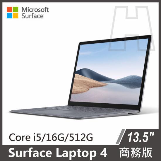 """圖片 ⏰【限量到貨】Surface Laptop 4 13.5"""" i5/16g/512g 雙色可選 商務版"""