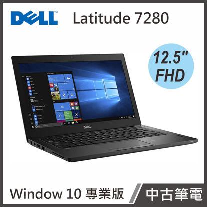 """圖片 Dell Latitude 7280 12.5""""(i7-6600U/8G/256G SSD/W10P)【優質中古筆電】"""