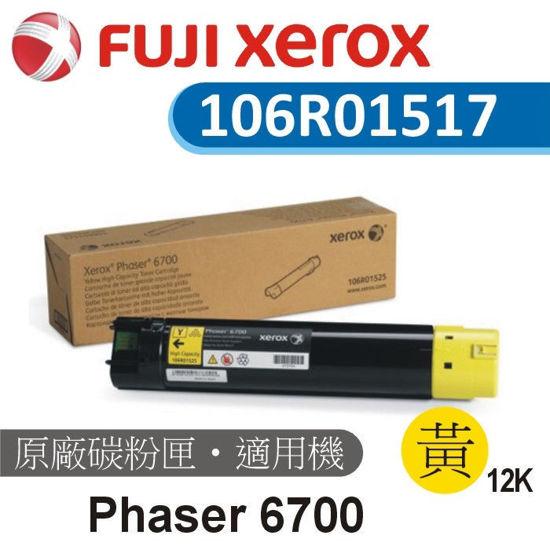 Picture of Fuji Xerox原廠黃色高容量碳粉匣 106R01517