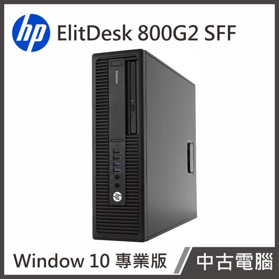 圖片 HP ElitDesk 800G2 SFF(i5-6500/8G/500G/W10P)【優質中古電腦】贈滑鼠