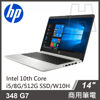 Picture of HP  348 G7 14吋 i5-10210U/8G/512GB SSD/W10H/3Y 包包及滑鼠+防毒軟體+NB支架
