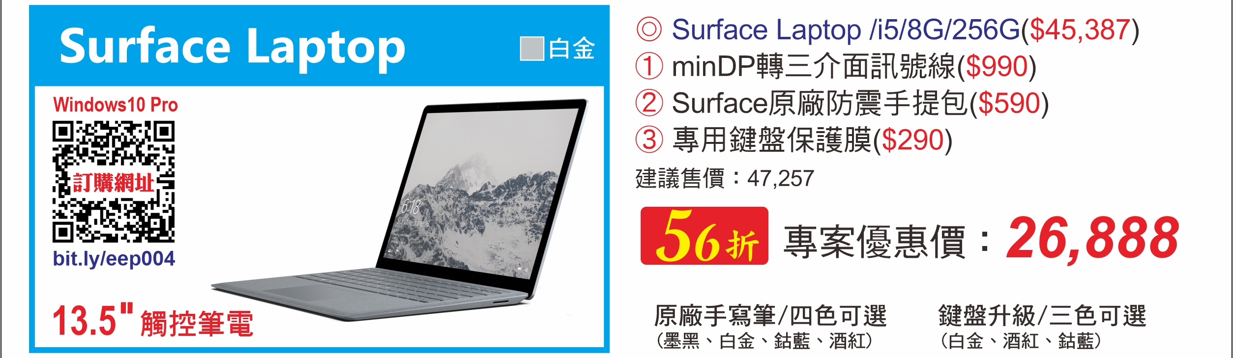 Surface Laptop i5/8G/256G 白金(企業員購)