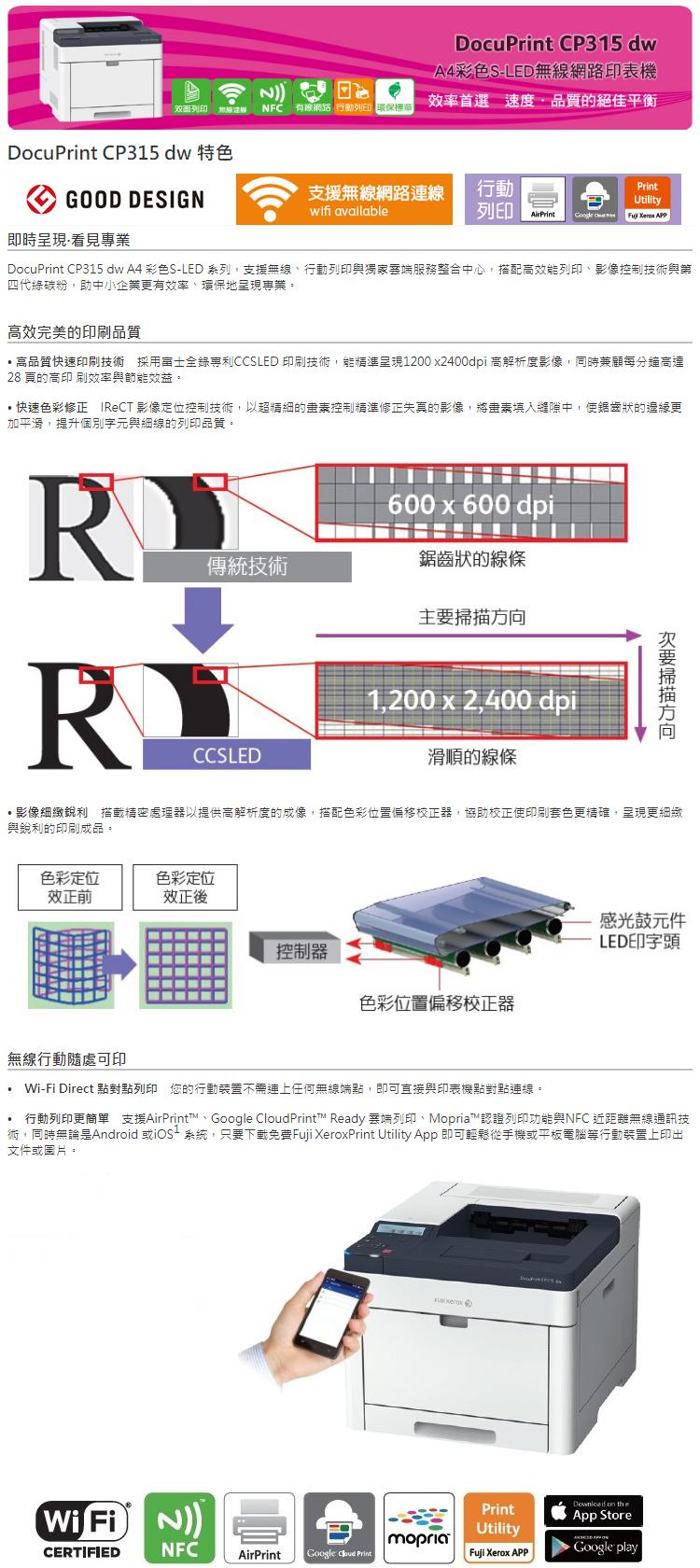Fuji Xerox CP315dw 無線網路印表機