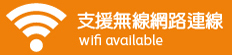 Wifi_available