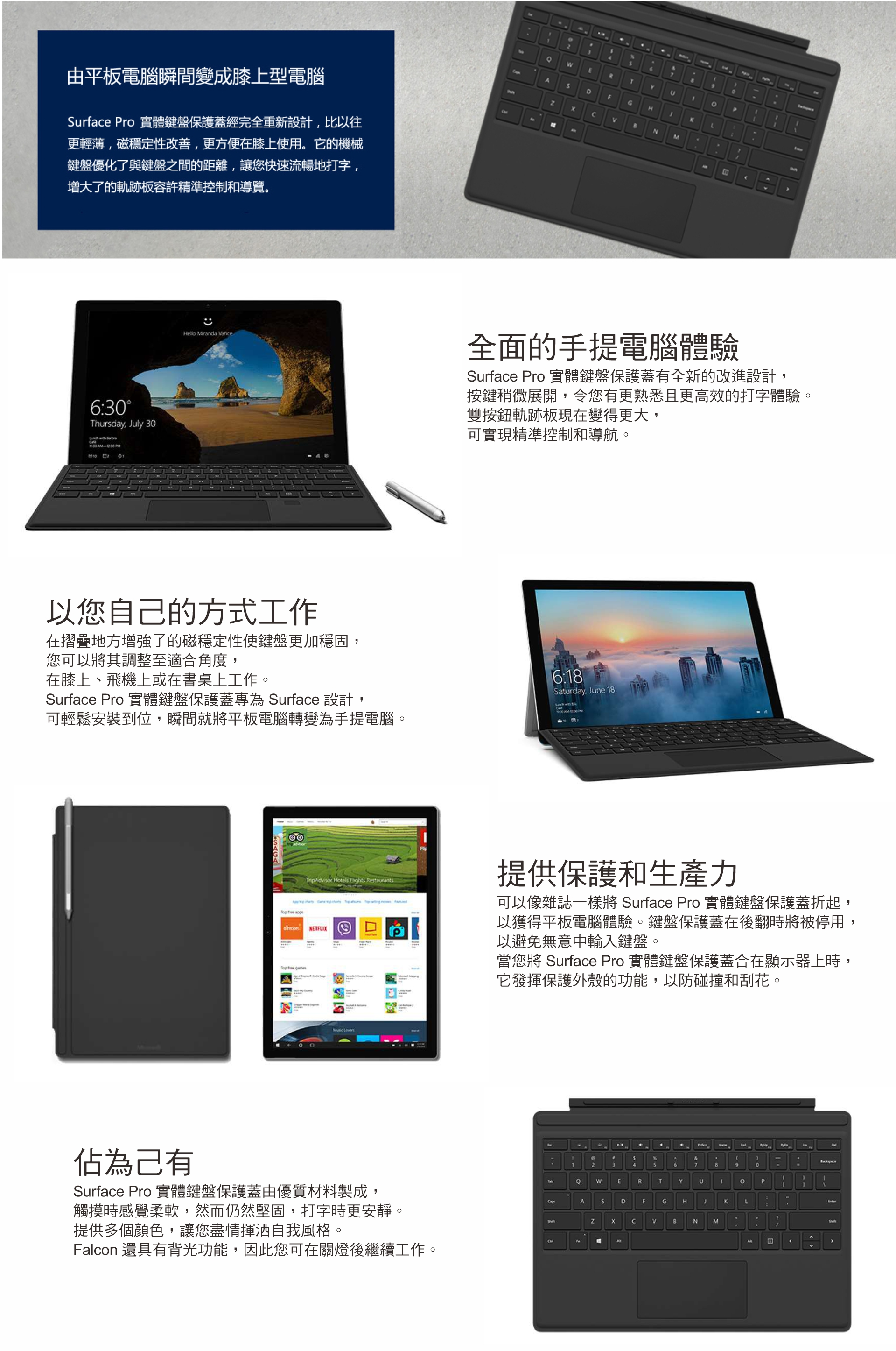 new surface pro 商務 版